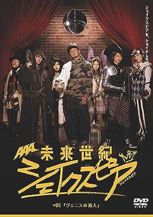 Amazon | 未来世紀シェイクスピア #01 ヴェニスの商人 [DVD] -TVドラマ