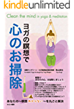 ヨガの瞑想で心のお掃除 ヨガシリーズ