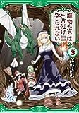 魔物たちは片付けられない(3) (ガンガンコミックスONLINE)