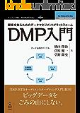 顧客を知るためのデータマネジメントプラットフォーム DMP入門 (NextPublishing)