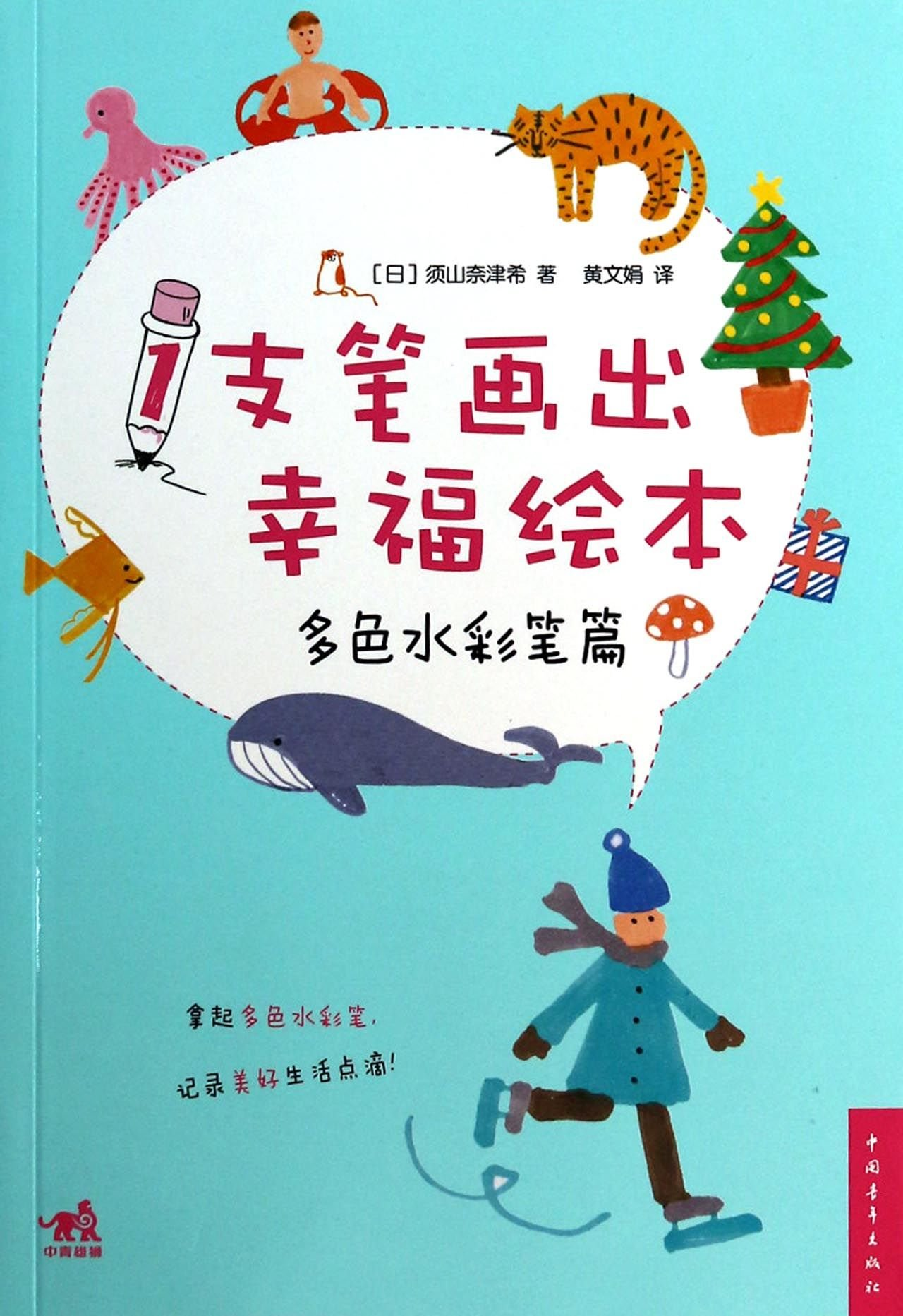 1 draw happy picture books: multicolor watercolors(Chinese Edition) ebook