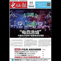 电脑报 周刊 2018年01期