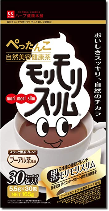 お茶 ドラッグ ストア 便秘 【損をしない】ドラッグストアーでの便秘茶購入ガイド |