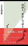 """データでよみとく 外国人""""依存""""ニッポン (光文社新書)"""