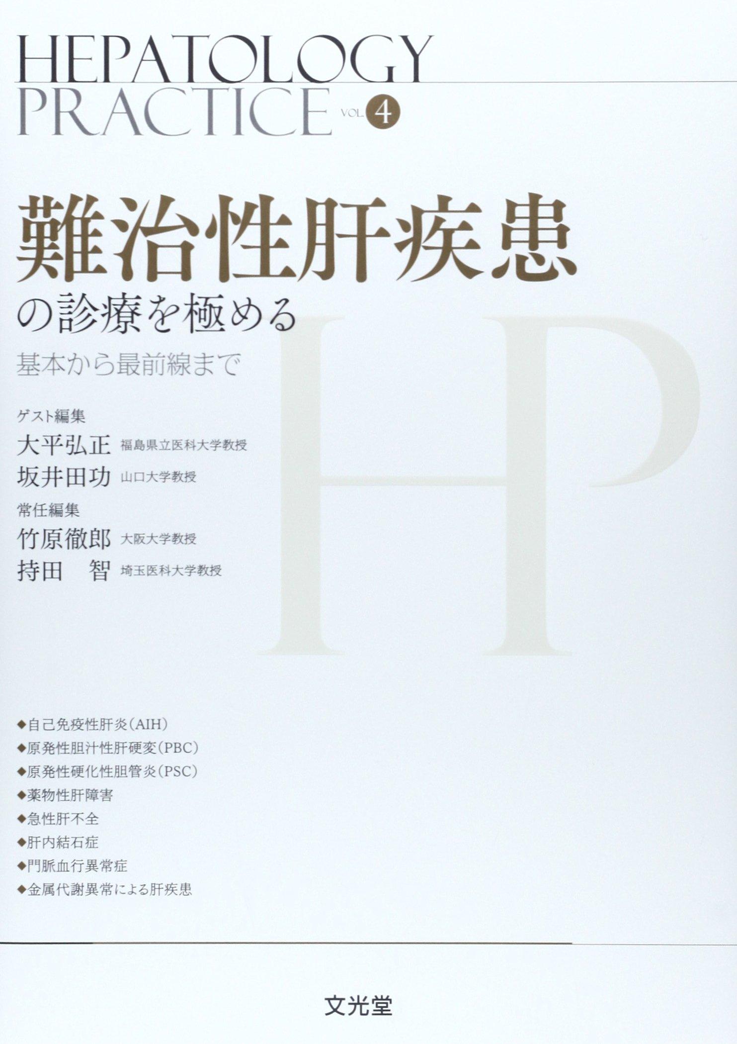 Hepatoroji purakutisu. 4. ebook