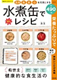 血液・脳・肌・心を元気にする 水煮缶で楽々レシピ  (サクラムック 楽LIFEヘルスシリーズ)