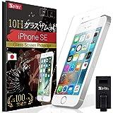 【 超薄 0.13mm 】 iPhone SE ガラスフィルム iPhone5 iPhone5s iPhone5c フィルム 目立たない 耐久力 硬度10H ガラスザムライ(らくらくクリップ付き)