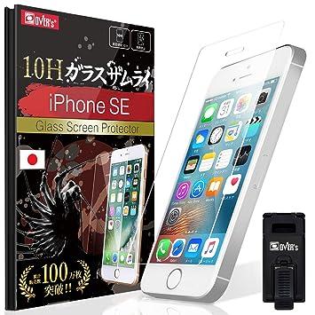 6e600efb84 Amazon | iPhone SE ガラスフィルム 約3倍の強度( 日本製 ) / iPhone5s ...