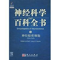 神经科学百科全书•神经胶质细胞(影印版)