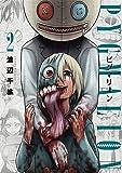PYGMALION-ピグマリオン- 2 (マッグガーデンコミックス Beat'sシリーズ)