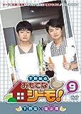 下野紘のおもてなシーモ! 9 [DVD]