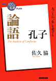 NHK「100分de名著」ブックス 孔子 論語 NHK「100分de名著」ブックス