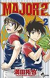 MAJOR 2nd(メジャーセカンド)(2) (少年サンデーコミックス)