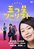 五つ星ツーリスト ~最高の旅、ご案内します!!~ DVD-BOX