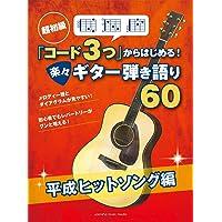超初級「コード3つ」からはじめる! 楽々ギター弾き語り60平成ヒットソング編