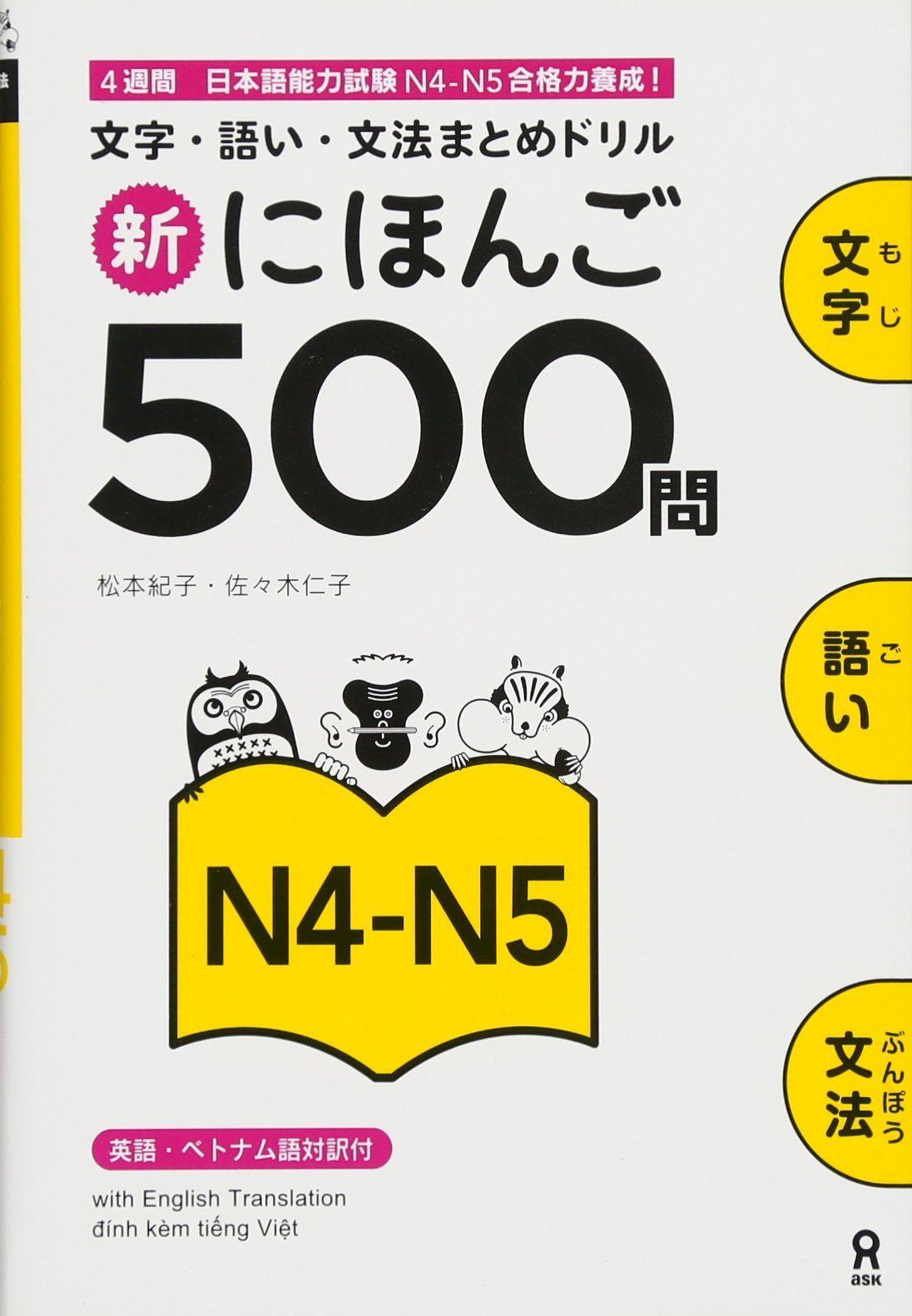 500 Practice Questions for the Japanese Language Proficiency