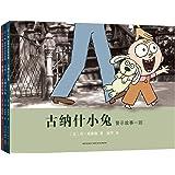 莫·威廉斯:古纳什小兔(套装共3册)