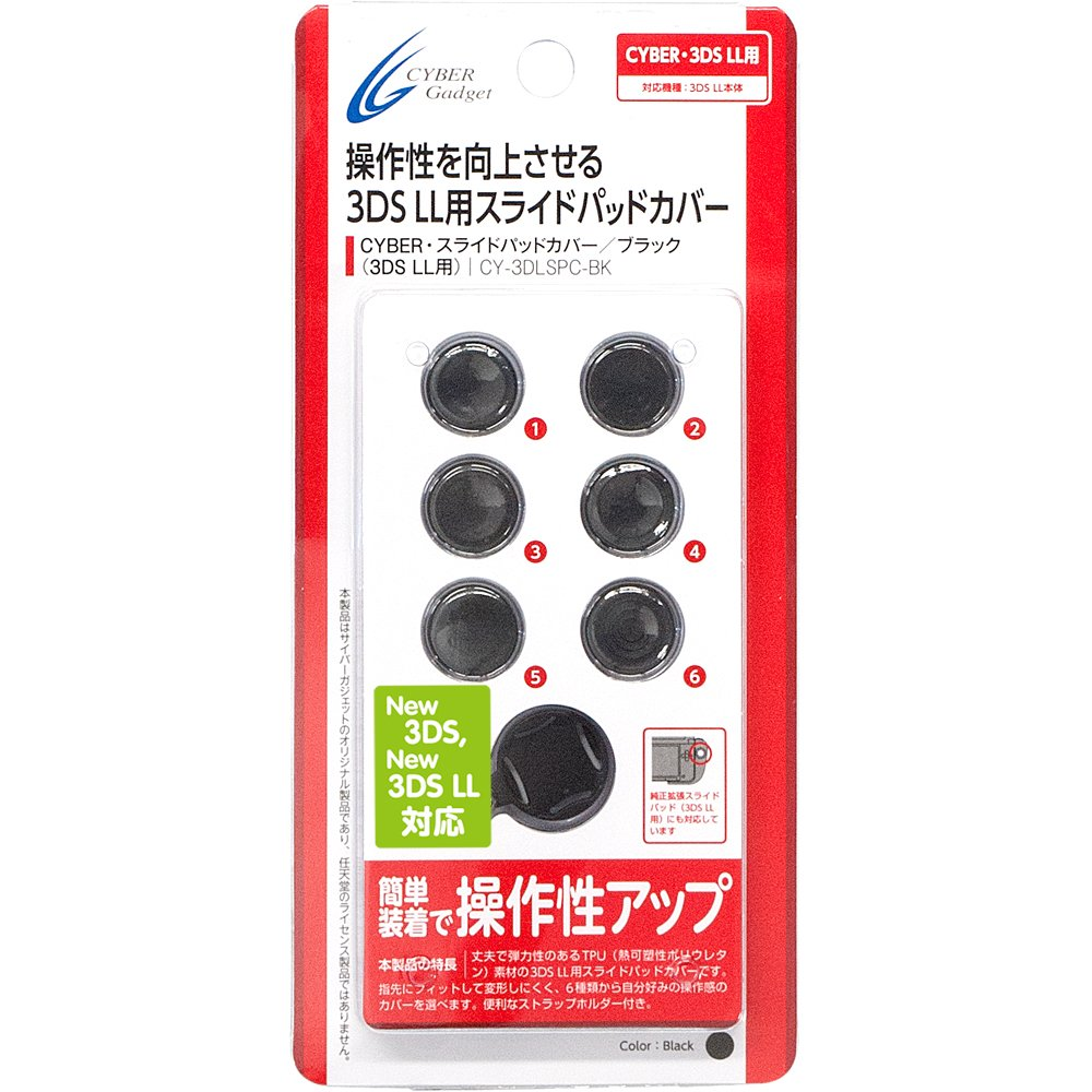 Amazon.com: Circle Pad Cover - Nintendo (3DS LL/3DS) Black Accessory Japan Inport: Video Games