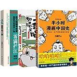 预售 淡定,这里是三国+半小时漫画中国史+如果历史是一群喵.夏商