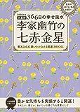 2020年版 李家幽竹の七赤金星 九星別366日の幸せ風水