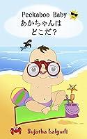 Japanese Baby Books: Peekaboo Baby.どーこだ: