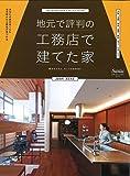 地元で評判の工務店で建てた家2018年西日本版 (別冊・住まいの設計)