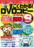 初めてでも安心 すごくわかる! DVDコピースペシャル 3 (G-MOOK)