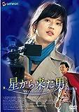 星から来た男 劇場公開版 プレミアム・エディション [DVD]