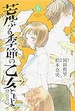 荒ぶる季節の乙女どもよ。(6) (講談社コミックス)