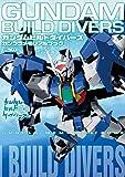ガンダムビルドダイバーズ ガンプラメモリアルブック (ホビージャパンMOOK 953)