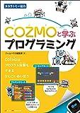 COZMOと学ぶプログラミング