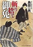 斬り捨て御免 (コスミック・時代文庫)