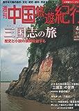 週刊中国悠遊紀行 48 三国志の旅 (小学館ウイークリーブック, 48)
