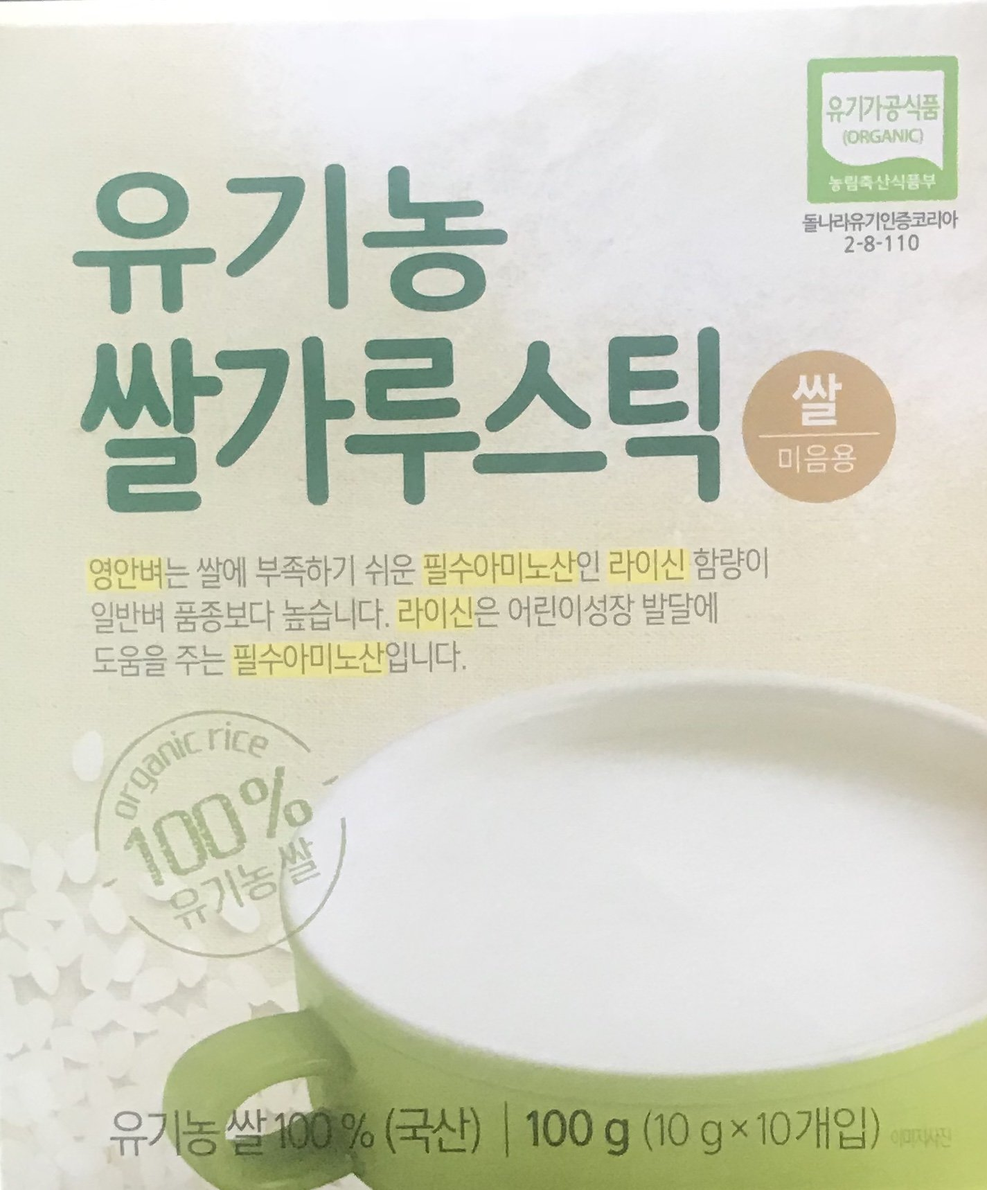 Organic rice powder (suitable for 4 months-old and over)