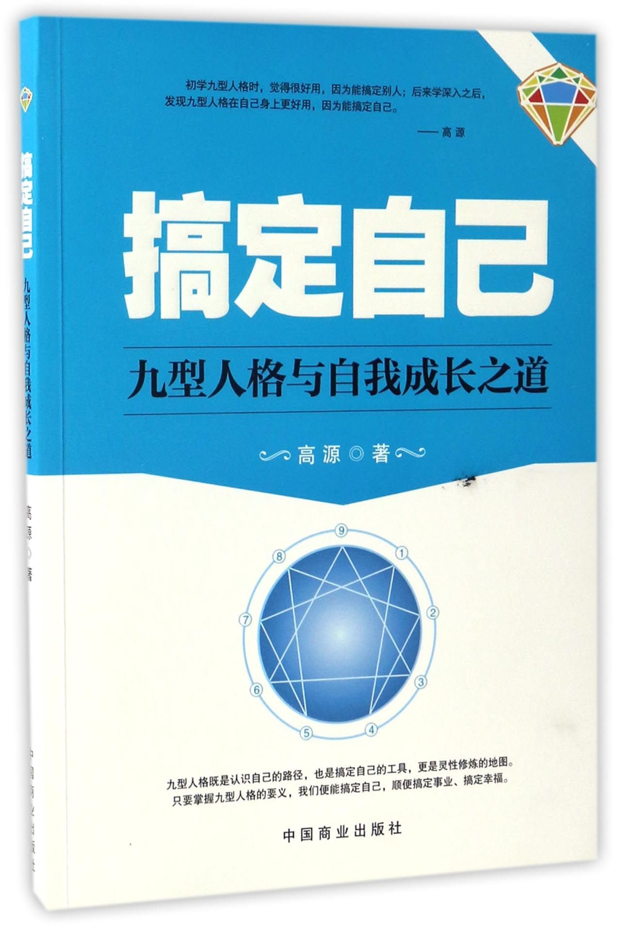 Read Online Get Yourself Done (Enneagram and Self-Growth) (Chinese Edition) pdf