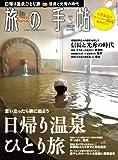 旅の手帖 2020年3月号[雑誌] 《日帰り温泉 ひとり旅》