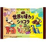 正栄デリシィ 世界を味わうショコラ 145g×14袋