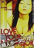 隣人ポータビリティ [DVD]