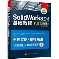 SolidWorks2018基础教程  机械实例版