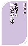 変貌する自民党の正体 (ベスト新書)
