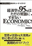 ケンブリッジ式 経済学ユーザーズガイド: 経済学の95%はただの常識にすぎない