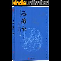 西游记(无删减版)(套装上册)(李卓吾精评本) (西游记:李卓吾精评本 1)