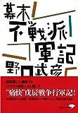 文庫 幕末不戦派軍記 (草思社文庫)