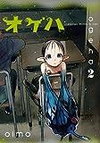 オゲハ (2) (it COMICS)