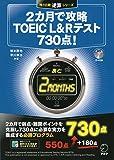 CD-ROM付 2カ月で攻略TOEIC(C)L&Rテスト730点! (残り日数逆算シリーズ)
