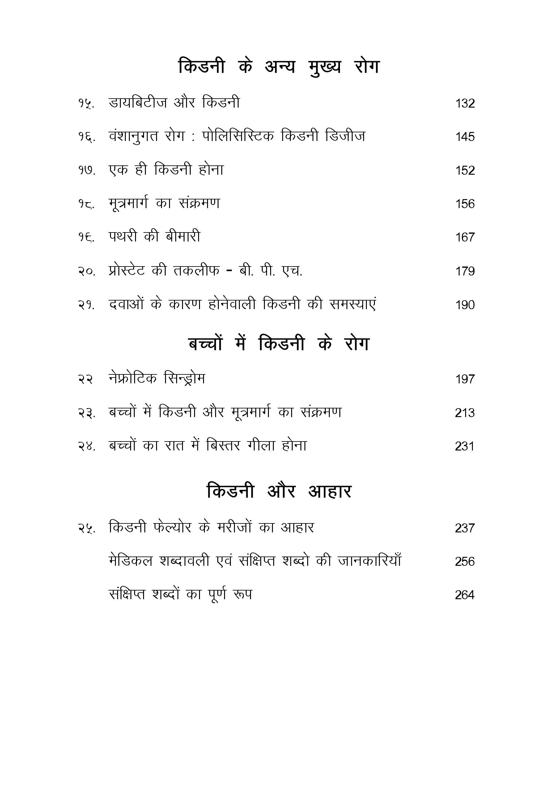 Amazon In Buy Hindi Version Save Your Kidneys Book Suraksha Kidney Ki Second Edition Book Online At Low Prices In India Hindi Version Save Your Kidneys Book Suraksha