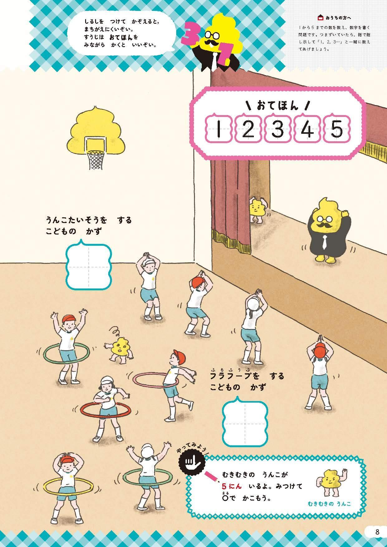 うん 子 学園 アプリ
