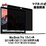 YMYWorld マグネット式 覗き見防止フィルター Macbook pro 2016 2017 2018 TouchBar 15 インチ用 プライバシーフィルター macbook pro 15 ブルーライトカット 反射防止 (Magnetic Pro15)