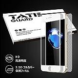 TateGuard IPhone 7 専用「ケースと併用できる&全面フルカバー」2.5Dラウンドエッジ加工 3D Touch対応 HD画面 すべすべ 耐衝撃フルカバー全面強化ガラス液晶フィルム「全面強化ガラス液晶面フィルム1枚+指紋防止背面保護フィルム1枚] (iphone 7, ホワイト)
