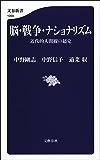 脳・戦争・ナショナリズム 近代的人間観の超克 (文春新書)